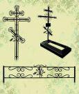 Кованые ритуальные изделия